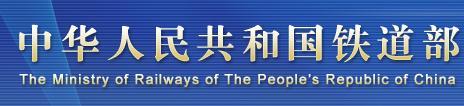 中华人民共和国铁道部网站