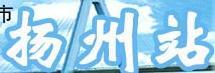 扬州站网站