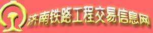 济南铁路工程交易信息网