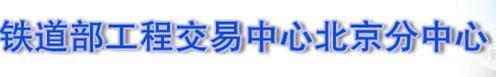 铁道部工程交易中心北京分..