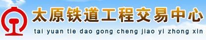 太原铁道工程交易中心网站