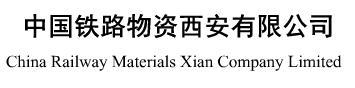 中国铁路物资西安公司网站