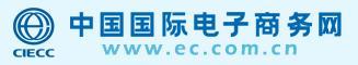 中国国际电子商务中心网站