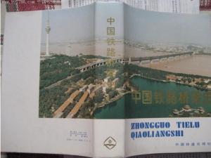 【铁路收藏】中国铁路桥梁史